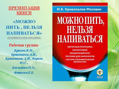 кодировка от алкоголизма татарстан