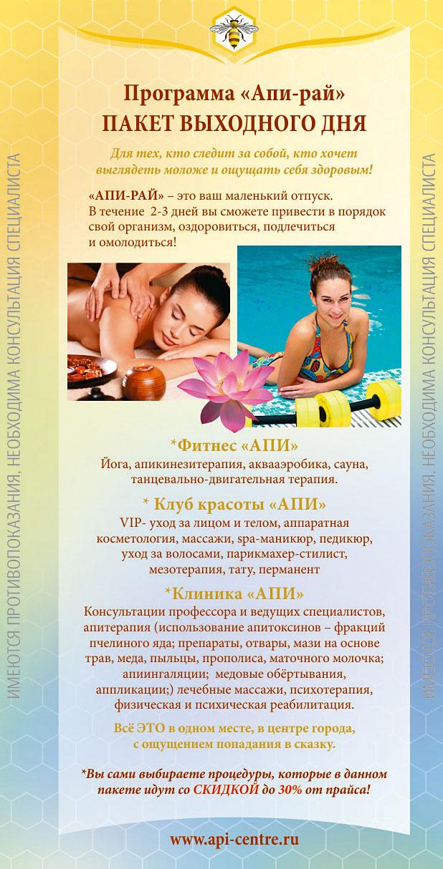 Как провести праздничные выходные в москве